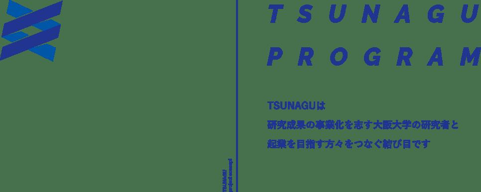 TSUNAGU扉イメージ(3)
