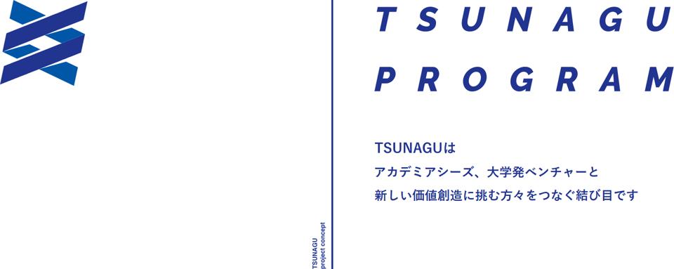 TSUNAGU扉イメージ_2021upd